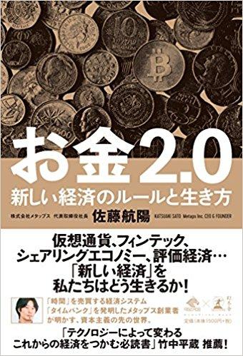 【読書】お金2.0 新しい経済のルールと生き方