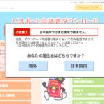 【日本死ね】えっ?パスポートの申請書ってWebから取れないの?
