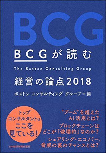 【書評】BCGが読む 経営の論点2018